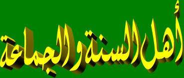 Bagaimana bisa menjadi ahli Sunnah Waljama'ah